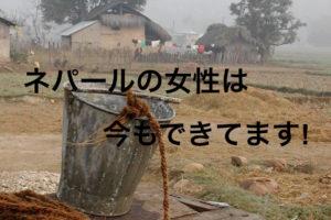 ネパール人女性はできていて、日本女性ができなくなってしまったあることについてのお話