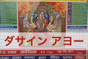 ネパール最大のお祭り、ダサインって、どんな祭り?