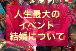 日本人とは、まるっきり違うネパール人の結婚観【ネパール人の恋人がいる人、必見】