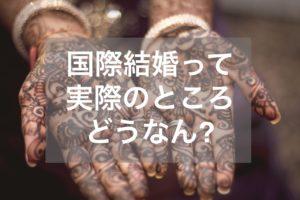 その結婚、ちょっと待ったぁ〜! アジア人と国際結婚を考えている女性が覚悟しておきたい3つのこと